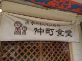 出水のおいしい台所「仲町食堂」